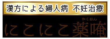 にこにこ薬唵(やくおん)のロゴ